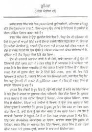 shaheed bhagat singh book by j s deol description