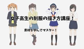 完全マスター女子高生の制服描き方を伝授種類別に解説 でざいま