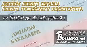 Купить диплом университета в Москве Купить диплом университета