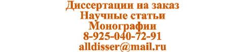 автореферат рф автореферат авторефераты диссертаций скачать  диссертация на заказ