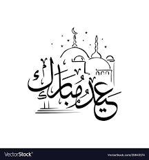 Eid Mubarak Arabic Greeting Calligraphy