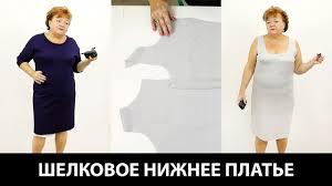 <b>Нижнее</b> шелковое <b>платье</b> без выкройки. Мастер-класс по ...