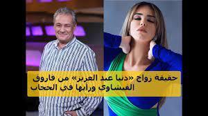 حقيقة زواج «دنيا عبد العزيز» من فاروق الفيشاوي ورأيها في الحجاب .. اليكم  التفاصيل - YouTube