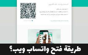 واتساب ويب: WhatsApp web رابط واتس اب ويب 2021