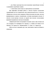 Конституционные гарантии прав человека и гражданина в зарубежных  Курсовая Конституционные гарантии прав человека и гражданина в зарубежных странах 4