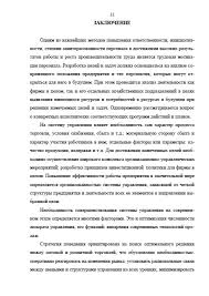 Декан НН Отчет по ознакомительной практике в ООО Турклуб НН r  Страница 30 Отчет по ознакомительной практике в ООО Турклуб НН Страница 32