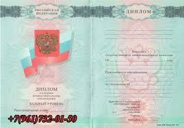 Купить диплом техникума в Перми ru Диплом техникума