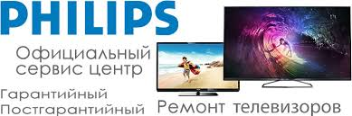Ремонт <b>телевизоров Philips</b> в СПб. Авторизованный сервис