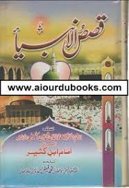 free pdf books qasl anbiya by hazrat imam ibne katheer r