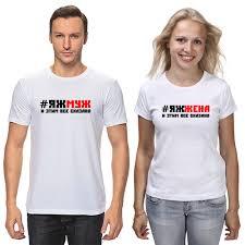 <b>Футболки парные</b> любовь #2550701 за 1 799 руб. в Москве ...