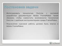 Презентация на тему Интеграция технологии docline с системой  2 Постановка задачи Интегрировать