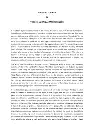 essay about teacher teachers essay essay about teacher gxart an ideal teacher