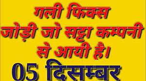 2016 Disawar Chart Gali Satta King Satta King Jodi Satta Bazar Gali