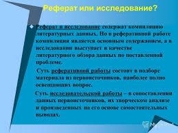 Презентация на тему Организация научно исследовательской работы  2 Реферат или исследование