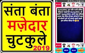 hindi 2019 funny jokes apk