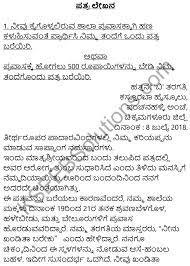 Writing style is the manner of expressing thought in language characteristic of an individual, period. Karnataka Sslc Class 10 Siri Kannada Patra Lekhana Kseeb Solutions