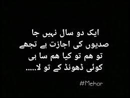 Pin By кнαη On Black Poetry Quotes Urdu Poetry Deep Words