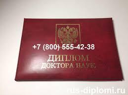 Купить диплом доктора наук в Москве Цена докторского диплома   Диплом доктора наук 2010 г