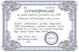 Грамоты Приколы Юбилеи Сертификат на право владения участком на луне скачать