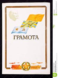 диплом ex старый СССР иллюстрация штока изображение насчитывающей  диплом ex старый СССР