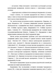 Договор купли продажи предприятия Дипломная Дипломная Договор купли продажи предприятия 5