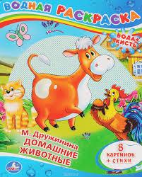 Книга «<b>Домашние животные</b>. Водная раскраска» <b>М</b>. <b>Дружинина</b> ...