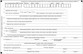 Смена фамилии после замужества документы и порядок замены бланк заявления на замену паспорта