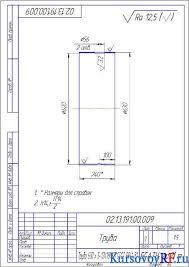 Курсовой проект теплообменника для производства сливок из цельного  Чертеж детали трубная решетка левая Чертеж детали труба