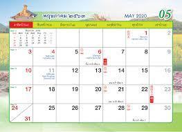ปฏิทินวันพระ ประจำปี 2563 2020 - รับทำปฏิทิน โรงพิมพ์ปฏิทิน  รับพิมพ์ปฏิทินทุกชนิด