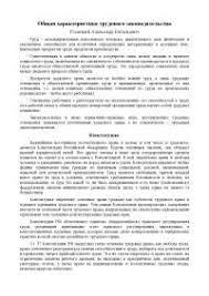 Реферат на тему Общая характеристика банковского законодательства  Реферат на тему Общая характеристика трудового законодательства