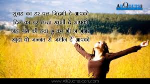 Motivational Happy Life Quotes In Hindi Vedkokevenblogspotcom