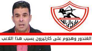 اخبار الزمالك اليوم | خالد الغندور وهجوم قوي على كارتيرون بسبب لاعب الزمالك  - YouTube
