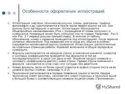 Презентация на тему Основные требования к оформлению текста  5 Особенности оформления иллюстраций