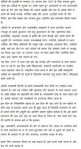 essay in hindi co essay in hindi