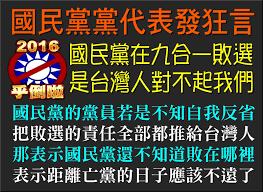 Image result for 台灣人對不起國民黨