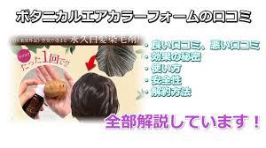 空気で染める白髪染め!ボタニカルエアカラーフォームの口コミの効果は嘘?評判は本当か解説