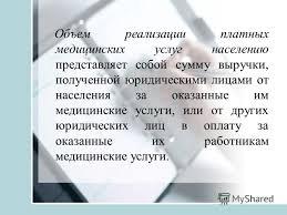 Презентация на тему Магистерская диссертация на тему РЫНОК  6 Объем реализации