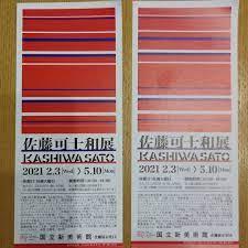 佐藤 可 士 和 展 チケット