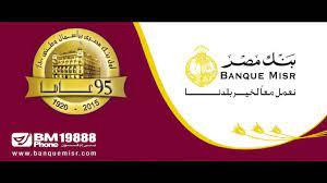 بنك مصر   التاريخ - النشأة - الخدمات - الفروع الداخلية و الخارجية