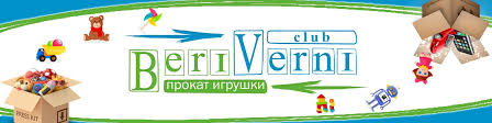 BeriVerni - Прокат детских товаров и <b>игрушек</b> | ВКонтакте