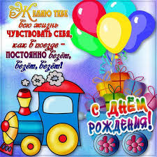 поздравление с днем рождения от ребенка ребенку стихи поздравления