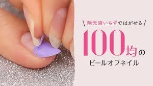 100円キャンドゥネイル除光液なしで簡単に取れる100均ピールオフ