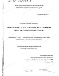 Диссертация на тему Транснациональные корпорации как субъекты  Диссертация и автореферат на тему Транснациональные корпорации как субъекты международного частного права dissercat
