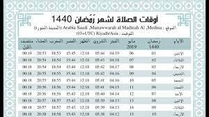 RAMADAN 1440 - Download Prayer Times PDF تنزيل أوقات الصلاة لشهر رمضان 1440  - YouTube