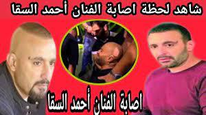 سبب اصابة#احمد السقا وتفاصيل الحالة الصحية بعد اعلان اصابته في قدمه وانهيار  😭😭 - YouTube