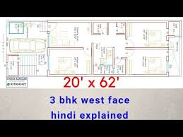 3 bhk house plan explain