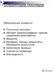Презентация на тему Стендовый доклад Голубкова О А Кандидат  8 Структура постера Обязательные