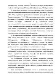 Договор займа История развития договора займа Дипломная Дипломная Договор займа 5