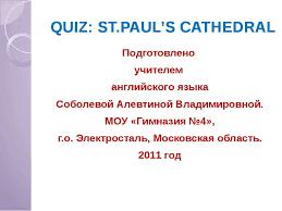 Презентация Контрольная работа по теме Собор Святого Павла  Презентация Контрольная работа по теме Собор Святого Павла скачать бесплатно