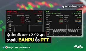 หุ้นไทยปิดบวก 2.92 จุด ขายหุ้น BANPU ซื้อ PTT - Thunhoon